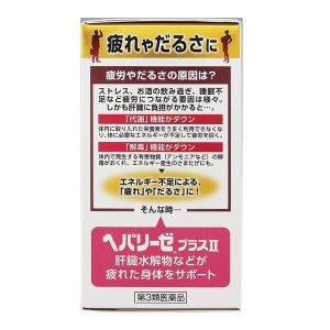 Viên uống bổ gan Zeria Hepalyse Plus II của Nhật Bản lọ 180 viên